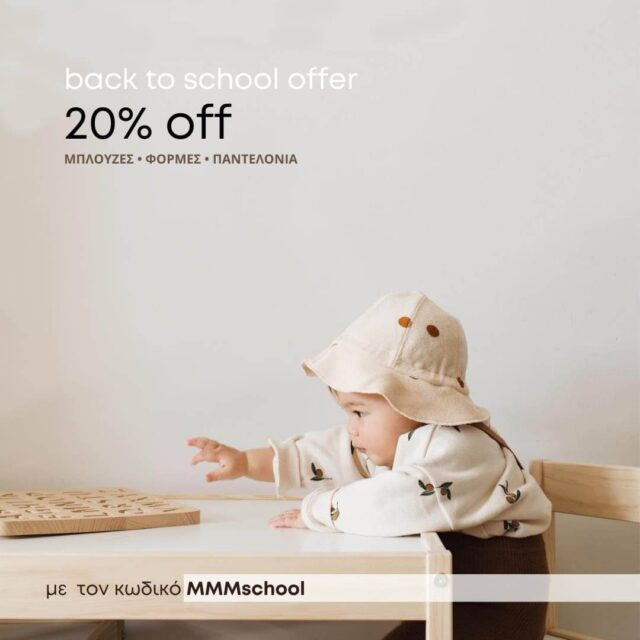 """Το """"back to school"""" μπορεί να είναι σπουδαίο! Κάθε μπλούζα φούτερ συνδυάζεται με φόρμα και leggings. Ανακαλύψε τους mix and match συνδυασμούς και κάνε τη δική τους μέρα μαγική και τη δική σου εύκολη! Με τον κωδικό MMMschool εξασφάλισε 20% έκπτωση σε μπλούζες φούτερ, φόρμες και κολάν ή leggings, απαραίτητα για κάθε τους δραστηριότητα! 🌿Με αγορές άνω των 100€ επιπλέον έκπτωση 10% 🌿Δωρεάν αποστολή άνω των 70€ 🍂Η προσφορά ισχύει μέχρι τις 16.9 . . . . . #miameramagiki #naturalfabrics #organiccotton #organic_kidswear #kidsclothes #organicfashionforkids #fashionkids #kidswear #motherhood  #organic_babyclothes #newmom #newbornclothes #kidsoutfit  #newbornwear #organic_clothes #pregnant #pregnancy #newcollection #backtoschool #offer"""